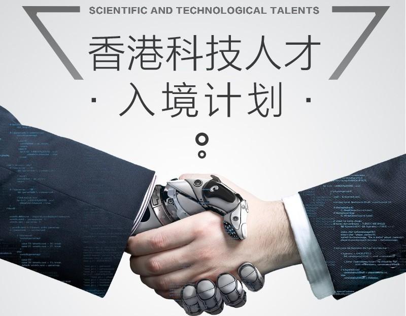 香港政府推「科技人才入境计划」 ..