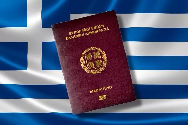 希臘投資移民