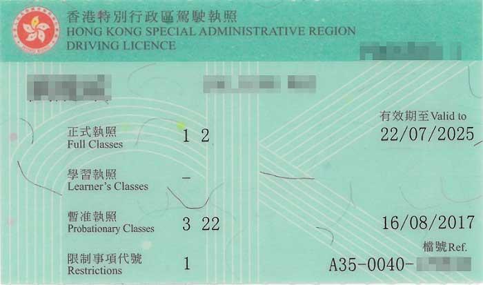 报考香港驾驶执照笔试流程