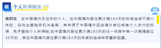 港漂在香港工作,需要在内地交税吗..