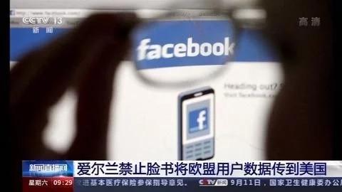 愛爾蘭禁止臉書將歐盟用戶數據傳到..
