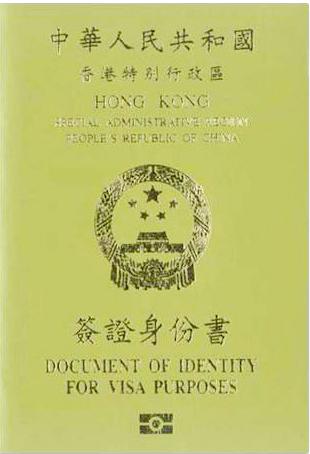 申請香港特區簽證身份書