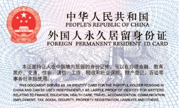 首次辦理外國人永久居留身份證