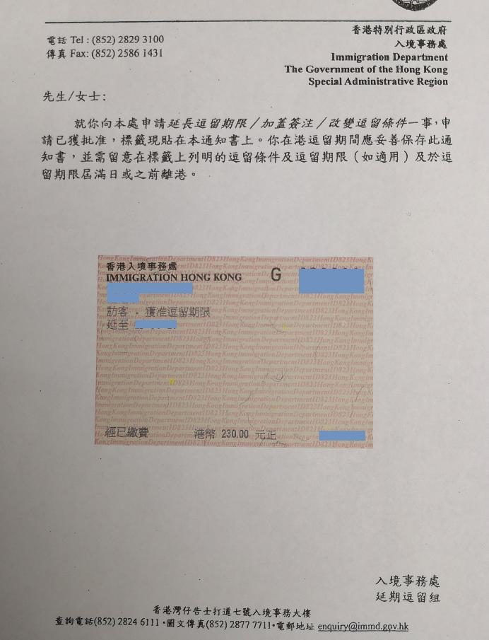 內地訪客延長逗留期限申請指引